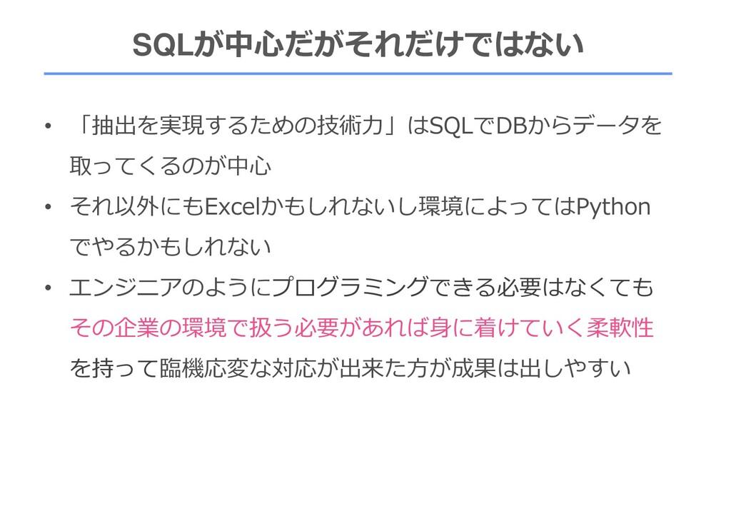 • 「抽出を実現するための技術力」はSQLでDBからデータを 取ってくるのが中心 • それ以外...