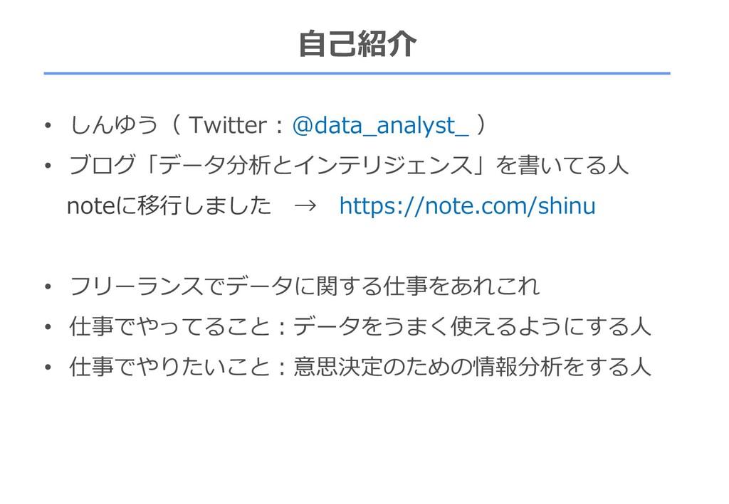 自己紹介 • しんゆう( Twitter : @data_analyst_ ) • ブログ「デ...