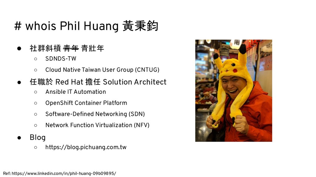 # whois Phil Huang 黃秉鈞 ● 社群斜槓 青年 青壯年 ○ SDNDS-TW...