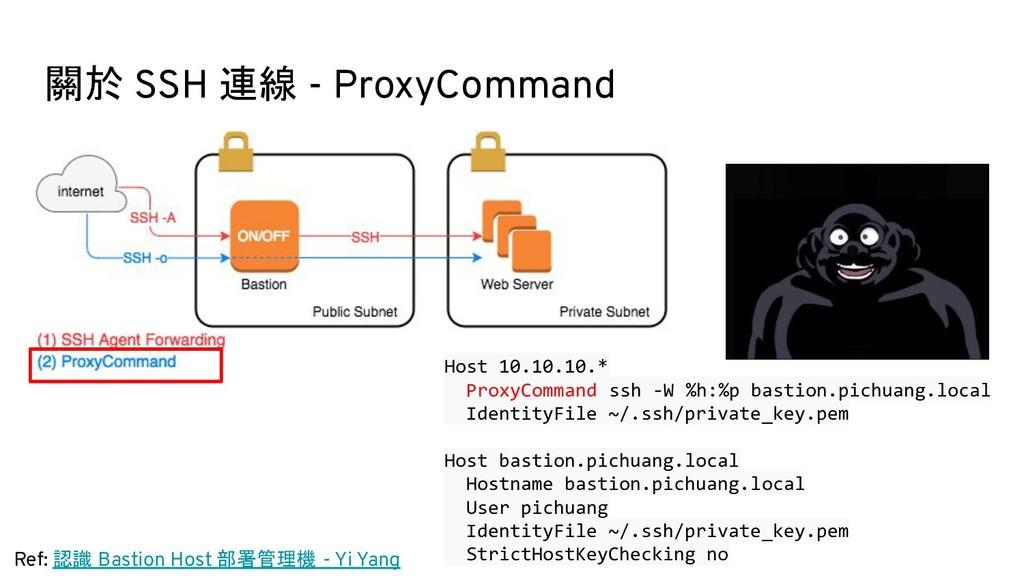 關於 SSH 連線 - ProxyCommand Ref: 認識 Bastion Host 部...