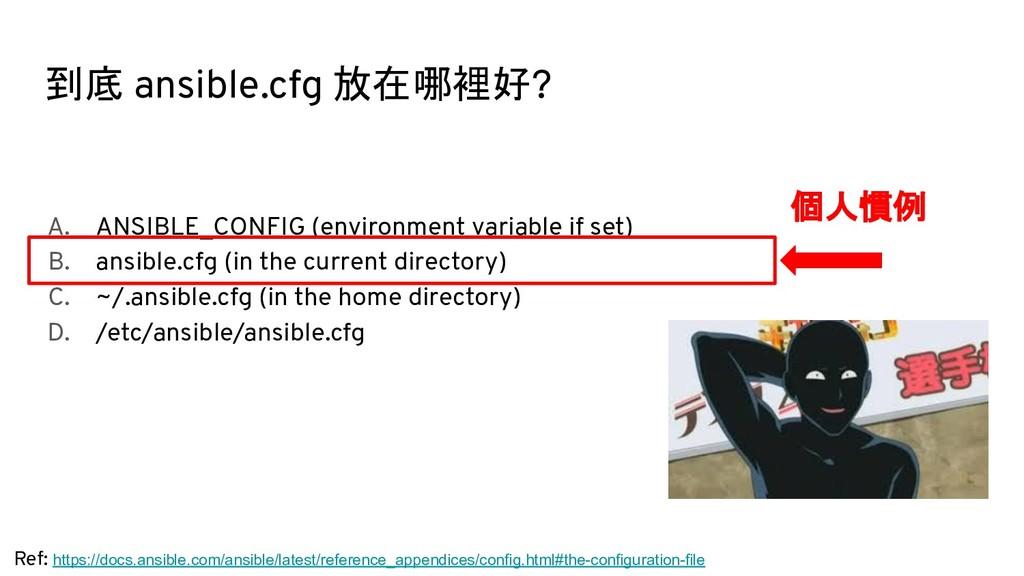 到底 ansible.cfg 放在哪裡好? A. ANSIBLE_CONFIG (enviro...