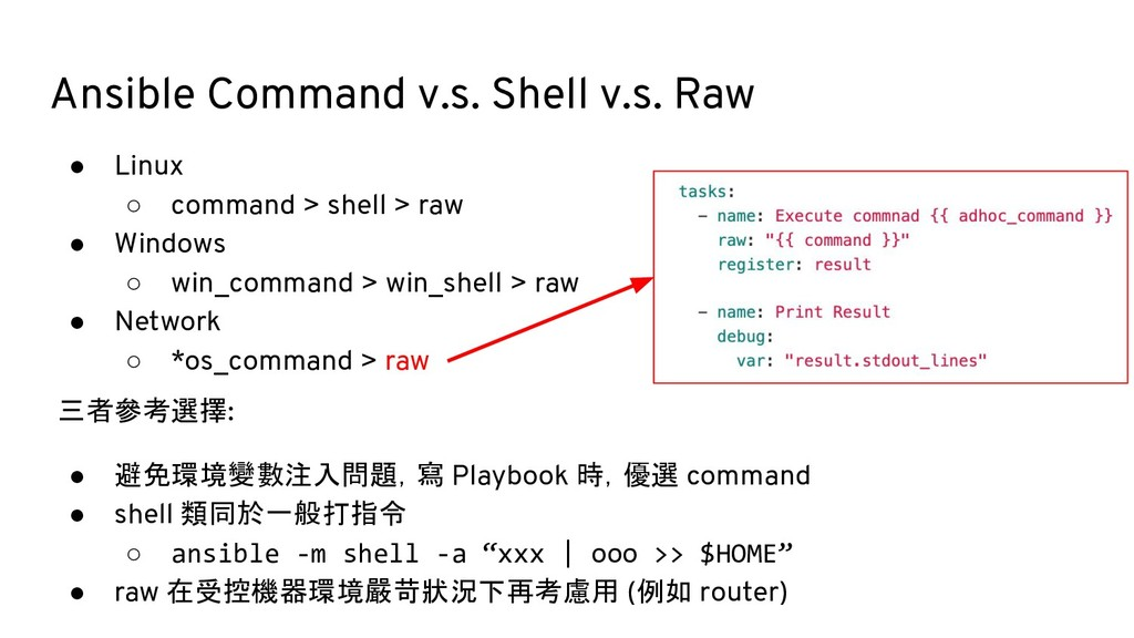 Ansible Command v.s. Shell v.s. Raw ● Linux ○ c...