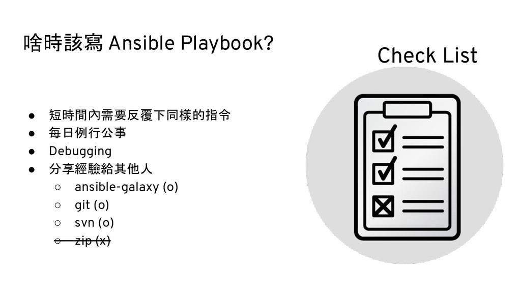 啥時該寫 Ansible Playbook? ● 短時間內需要反覆下同樣的指令 ● 每日例行公...