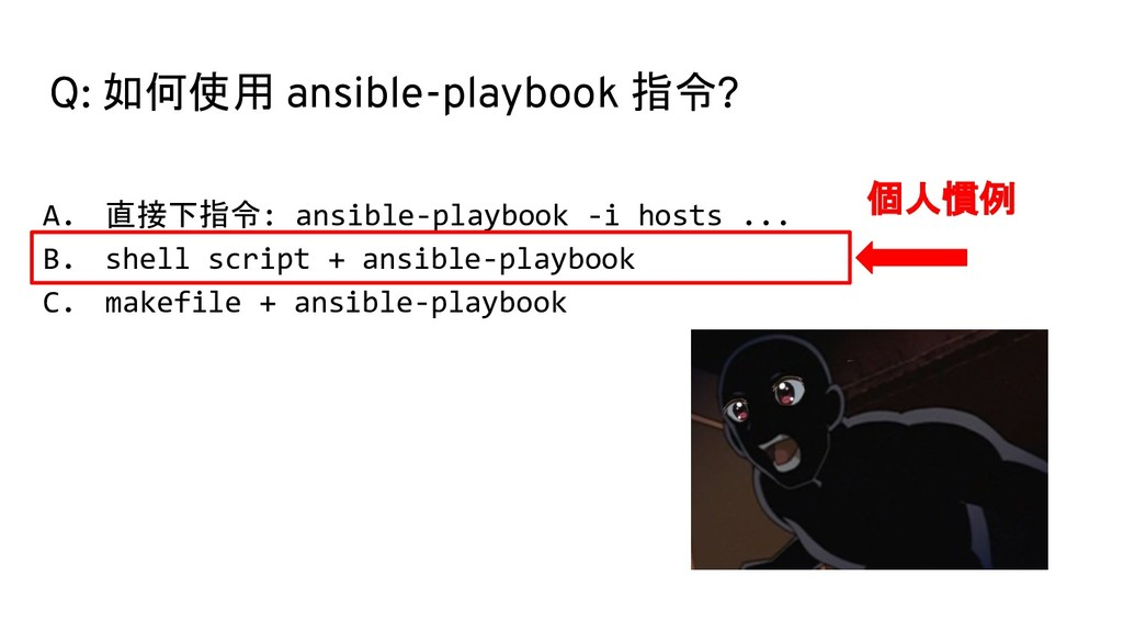 Q: 如何使用 ansible-playbook 指令? A. 直接下指令: ansible-...
