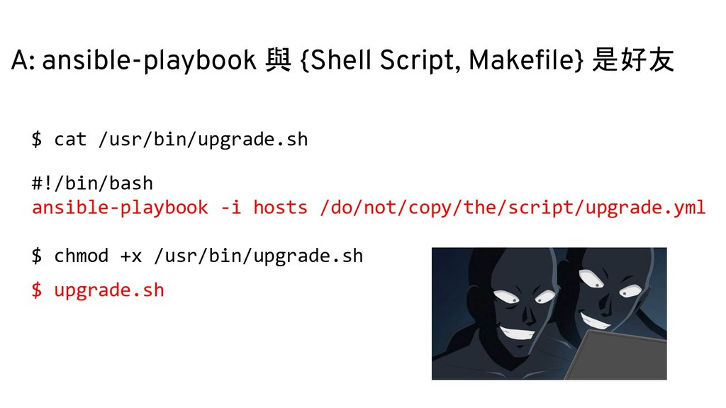 A: ansible-playbook 與 {Shell Script, Makefile} 是...