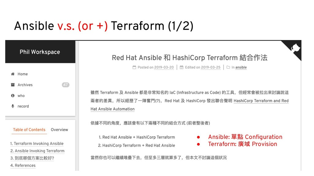 Ansible v.s. (or +) Terraform (1/2) ● Ansible: ...