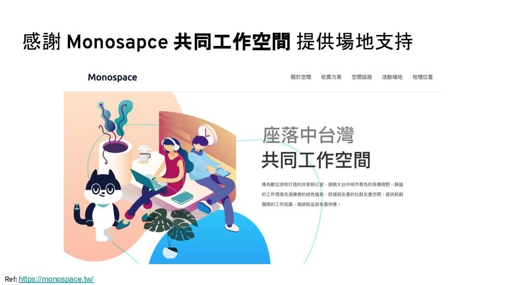 感謝 Monosapce 共同工作空間 提供場地支持 Ref: https://monospa...