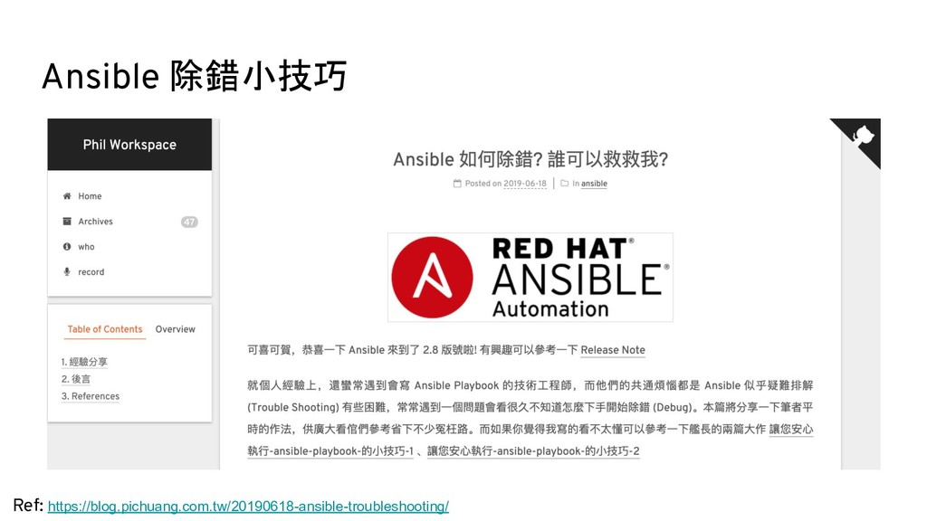 Ansible 除錯小技巧 Ref: https://blog.pichuang.com.tw...