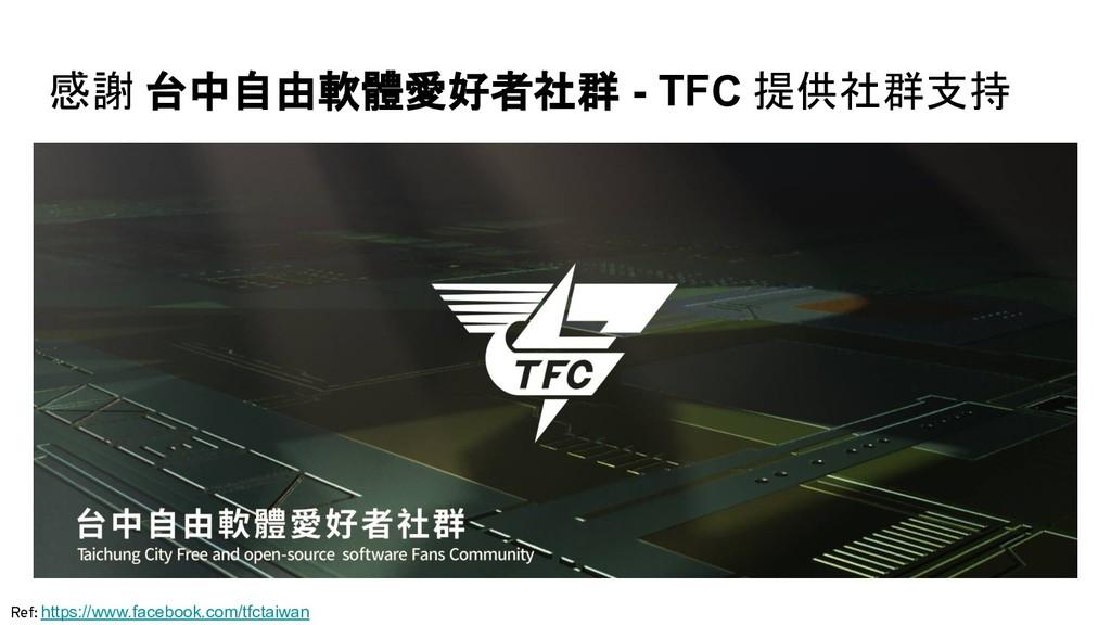 感謝 台中自由軟體愛好者社群 - TFC 提供社群支持 Ref: https://www.fa...