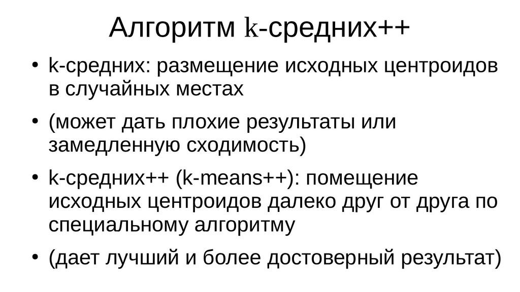 Алгоритм k-средних++ ● k-средних: размещение ис...