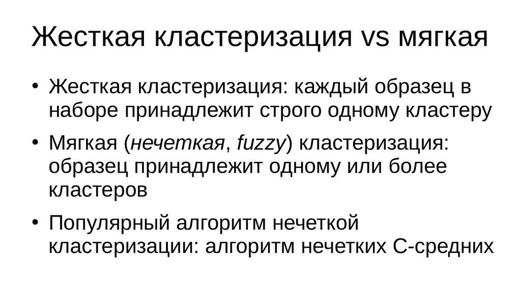 Жесткая кластеризация vs мягкая ● Жесткая класт...