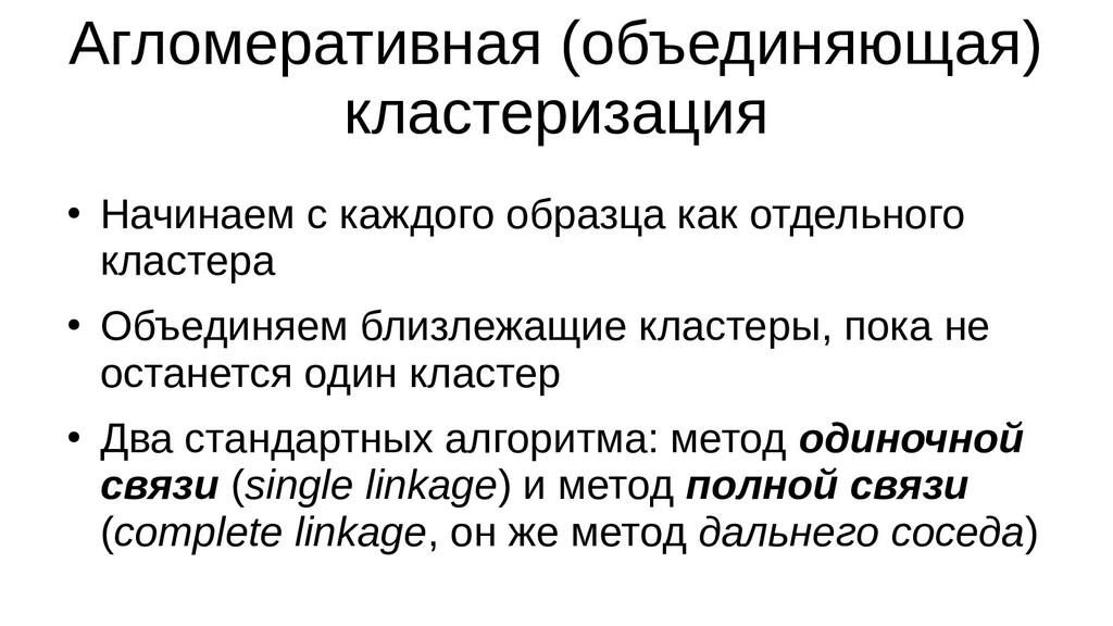 Агломеративная (объединяющая) кластеризация ● Н...