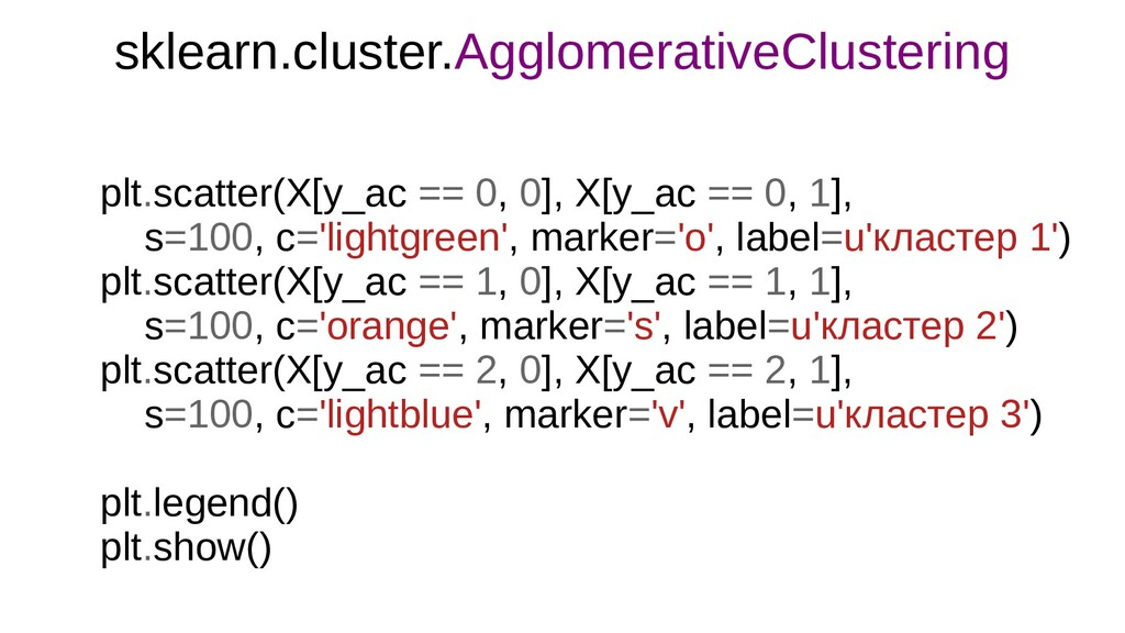 sklearn.cluster.AgglomerativeClustering plt.sca...
