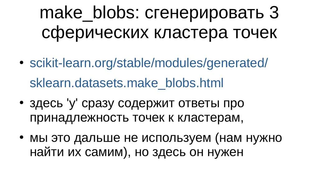 make_blobs: сгенерировать 3 сферических кластер...