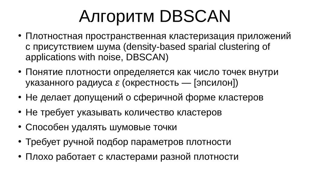 Алгоритм DBSCAN ● Плотностная пространственная ...