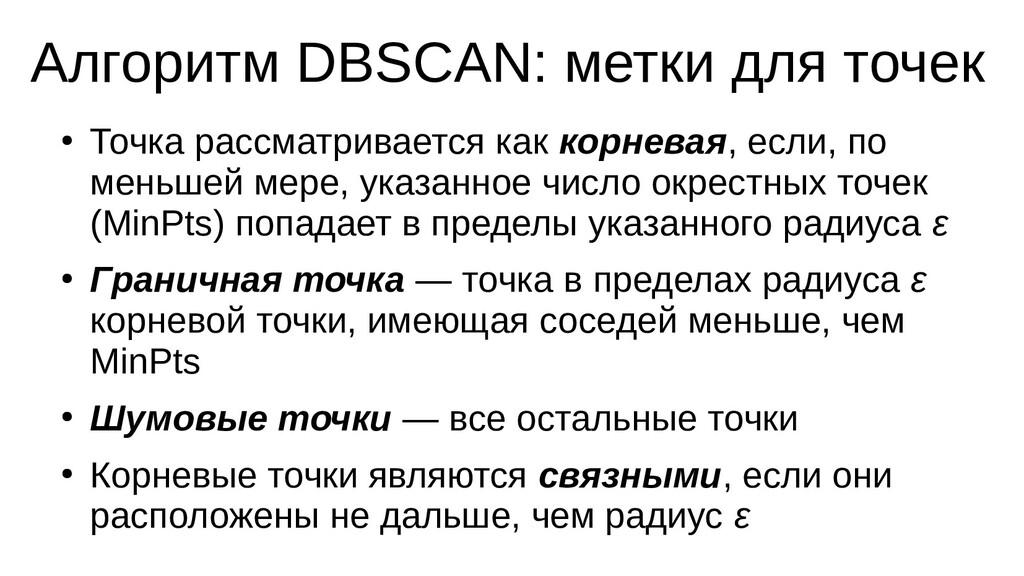 Алгоритм DBSCAN: метки для точек ● Точка рассма...
