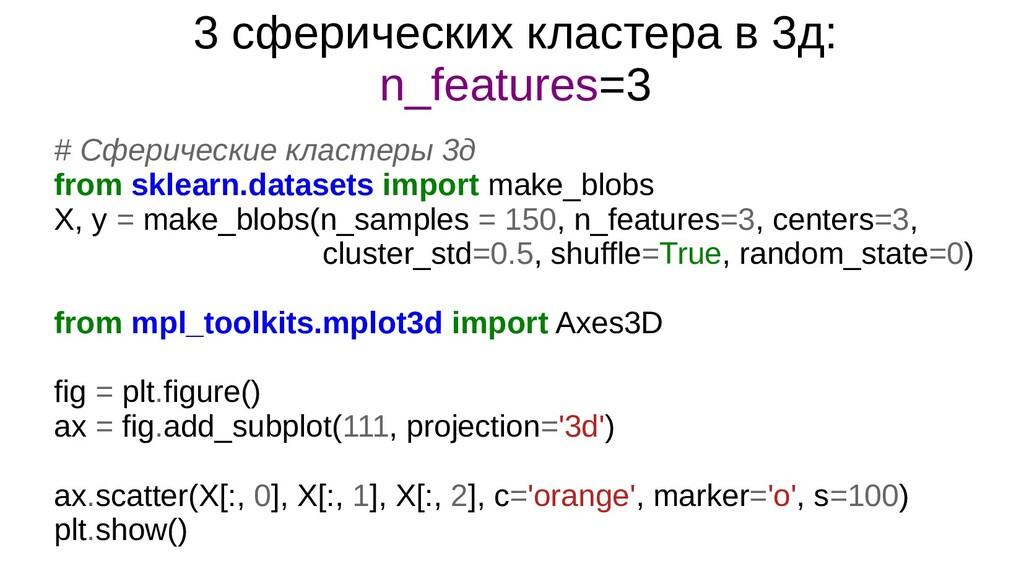 3 сферических кластера в 3д: n_features=3 # Сфе...