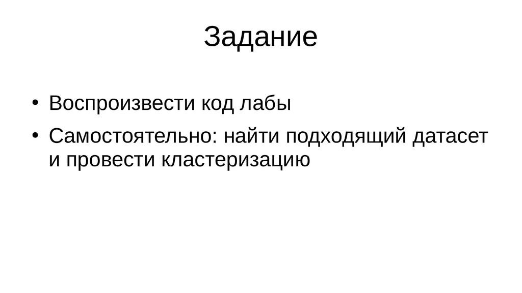 Задание ● Воспроизвести код лабы ● Самостоятель...
