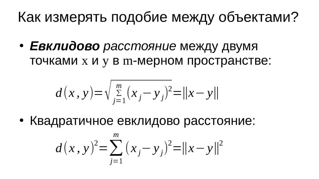 Как измерять подобие между объектами? ● Евклидо...
