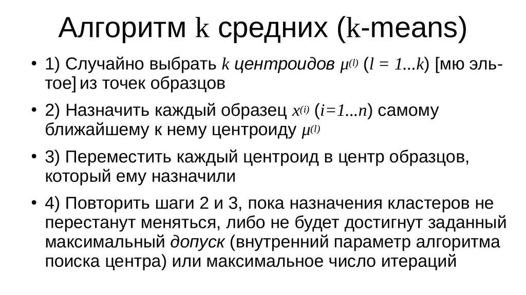 Алгоритм k средних (k-means) ● 1) Случайно выбр...