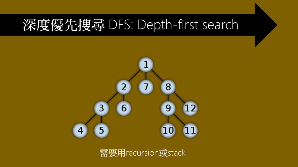 深度優先搜尋 DFS: Depth-first search 需要用recursion或sta...