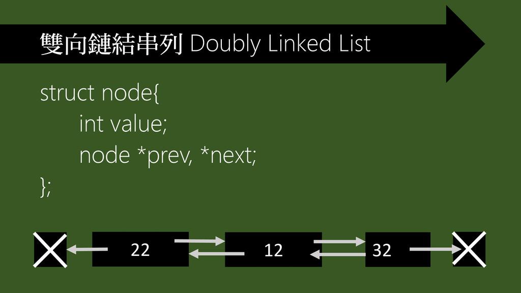 struct node{ int value; node *prev, *next; }; 雙...