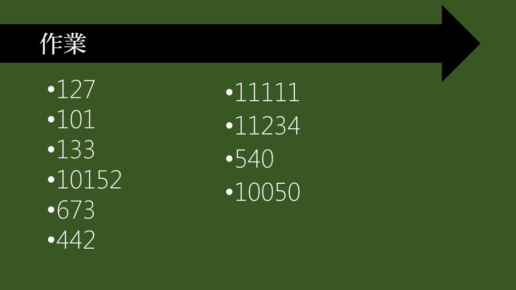 •127 •101 •133 •10152 •673 •442 作業 •11111 •1123...