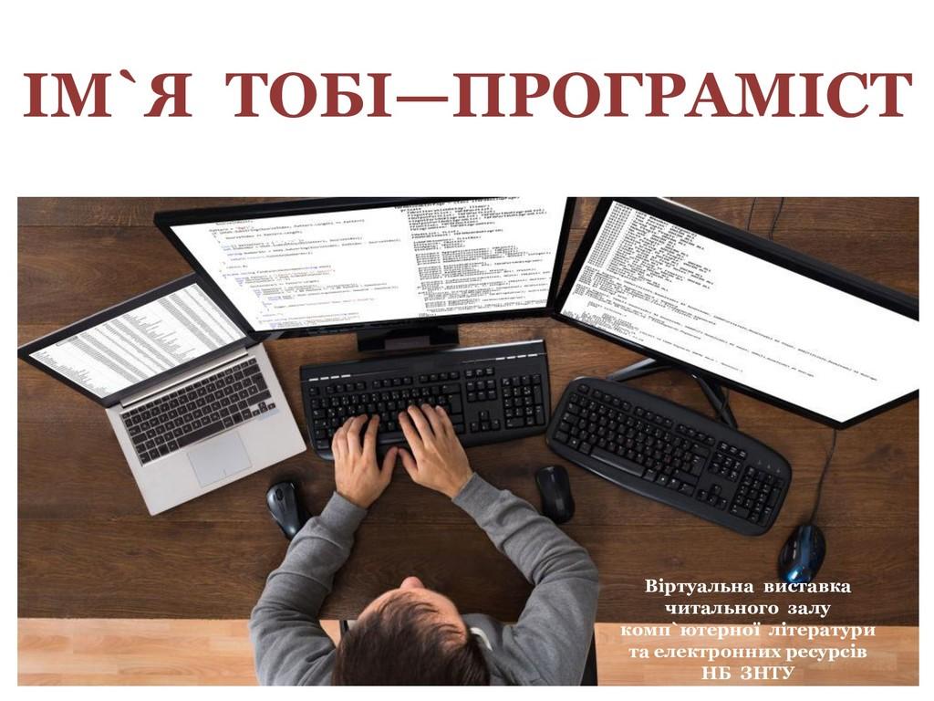ІМ`Я ТОБІ—ПРОГРАМІСТ Віртуальна виставка читаль...