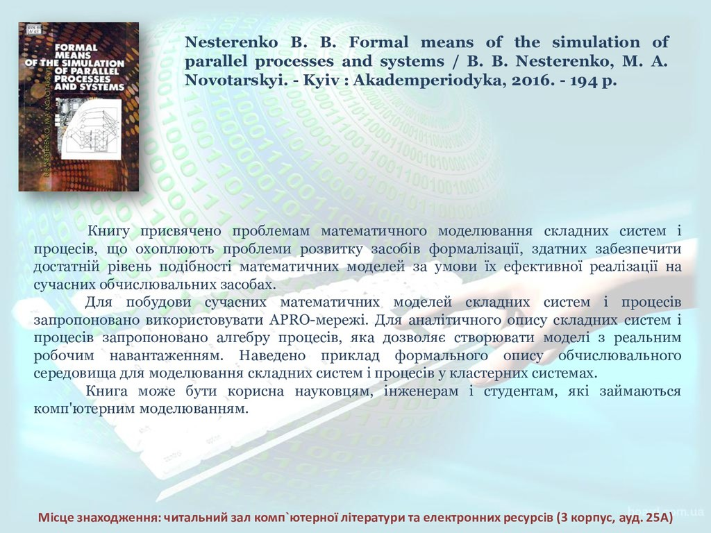 Nesterenko B. B. Formal means of the simulation...