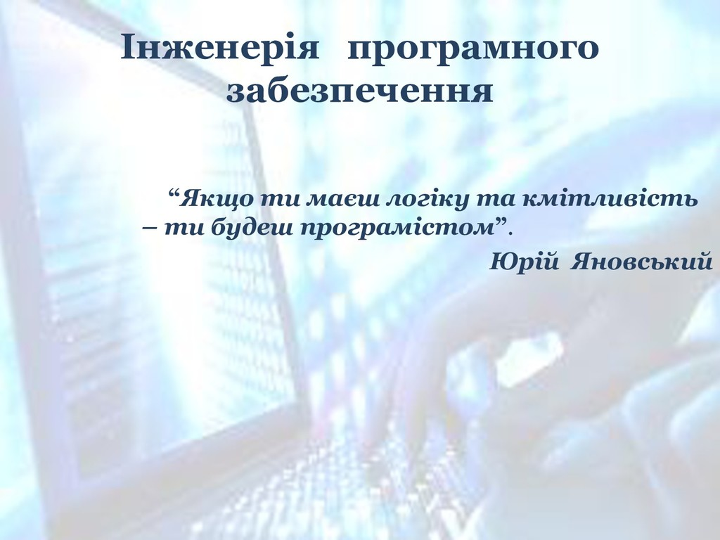 Інженерія програмного забезпечення ―Якщо ти має...