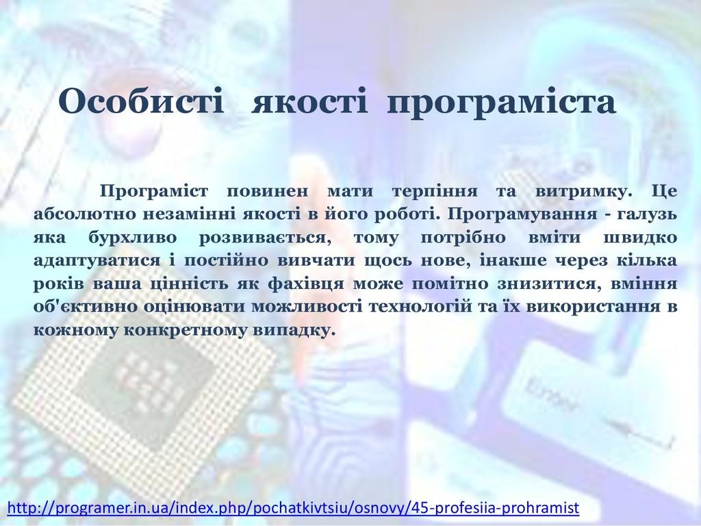 Особисті якості програміста Програміст повинен ...