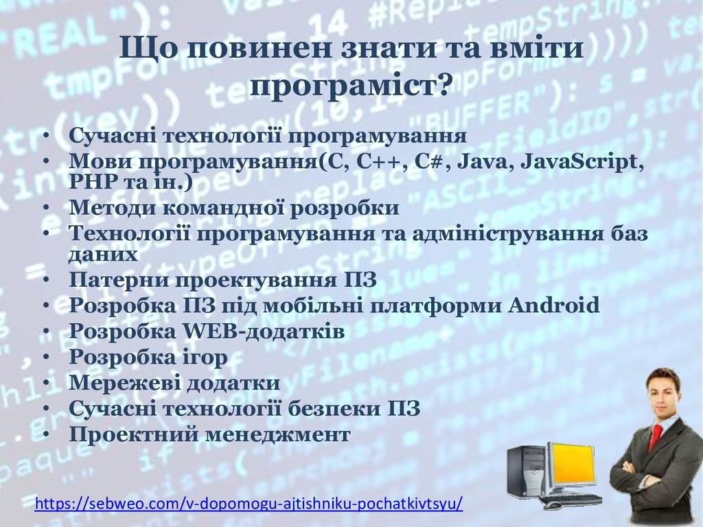 Що повинен знати та вміти програміст? • Сучасні...