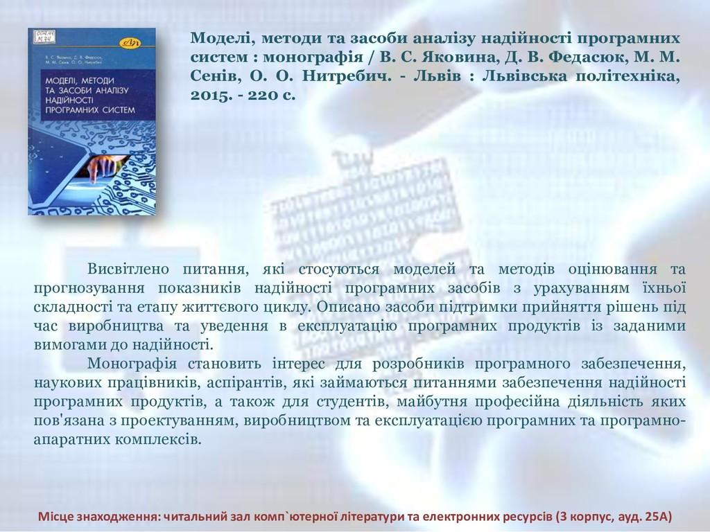 Моделі, методи та засоби аналізу надійності про...