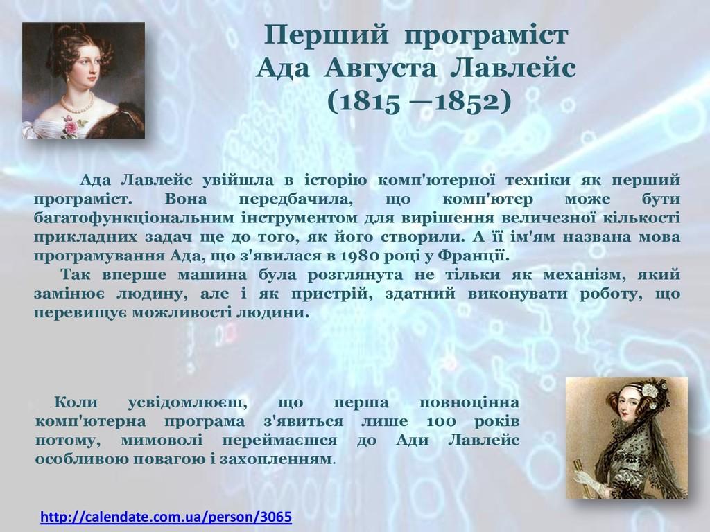 Перший програміст Ада Августа Лавлейс (1815 —18...