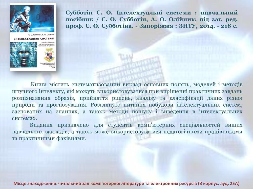 Субботін С. О. Інтелектуальні системи : навчаль...
