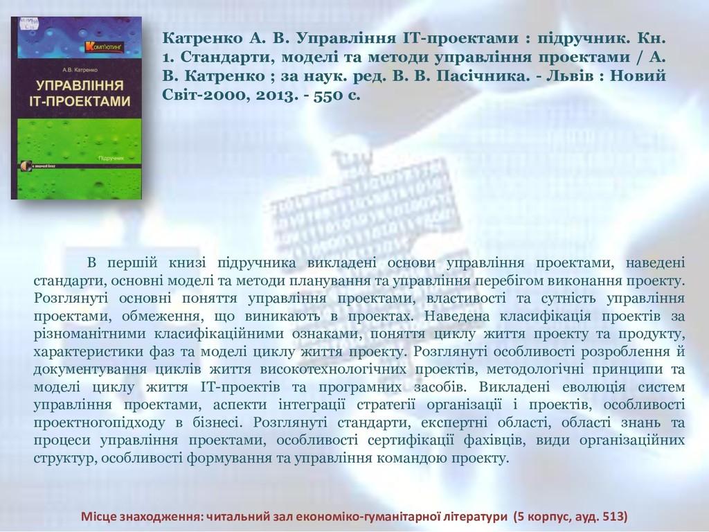 Катренко А. В. Управління IT-проектами : підруч...