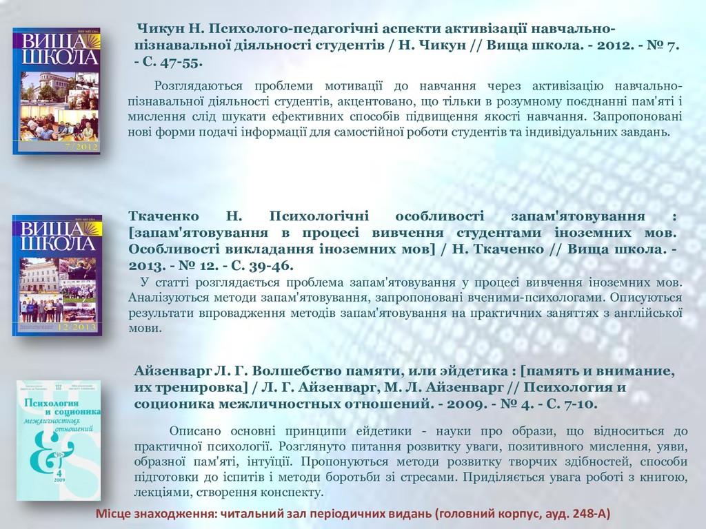 Чикун Н. Психолого-педагогічні аспекти активіза...
