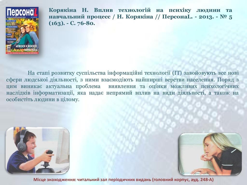 Корякіна Н. Вплив технологій на психіку людини ...