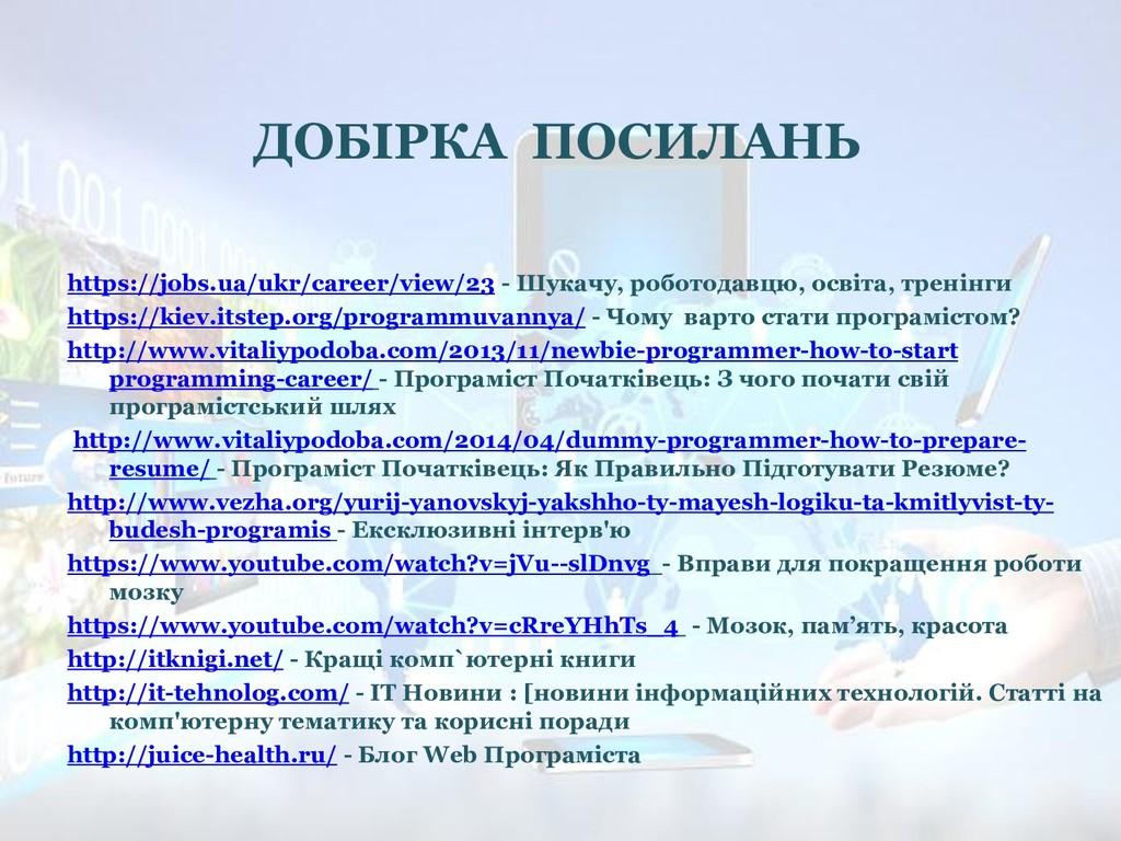 ДОБІРКА ПОСИЛАНЬ https://jobs.ua/ukr/career/vie...