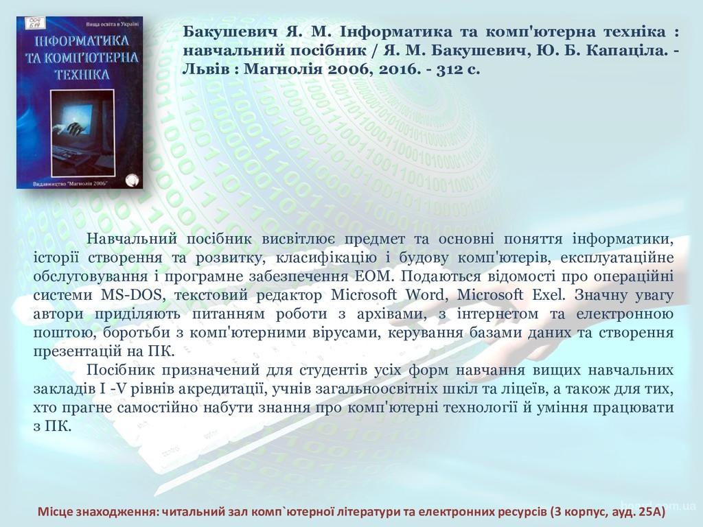 Бакушевич Я. М. Інформатика та комп'ютерна техн...
