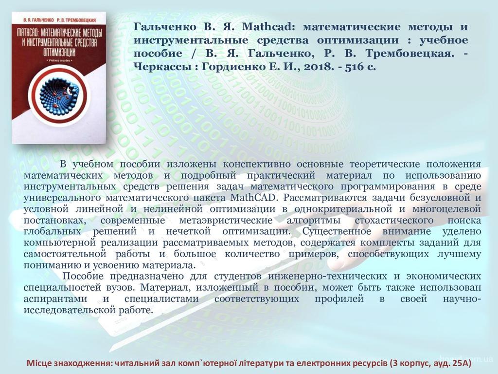Гальченко В. Я. Mathcad: математические методы ...