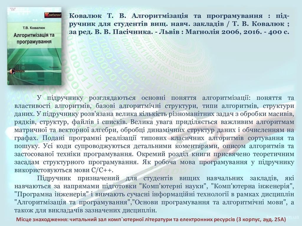 Ковалюк Т. В. Алгоритмізація та програмування :...