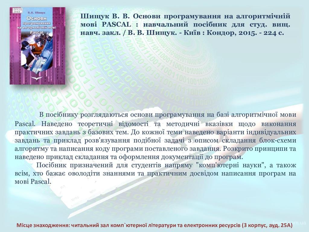 Шищук В. В. Основи програмування на алгоритмічн...