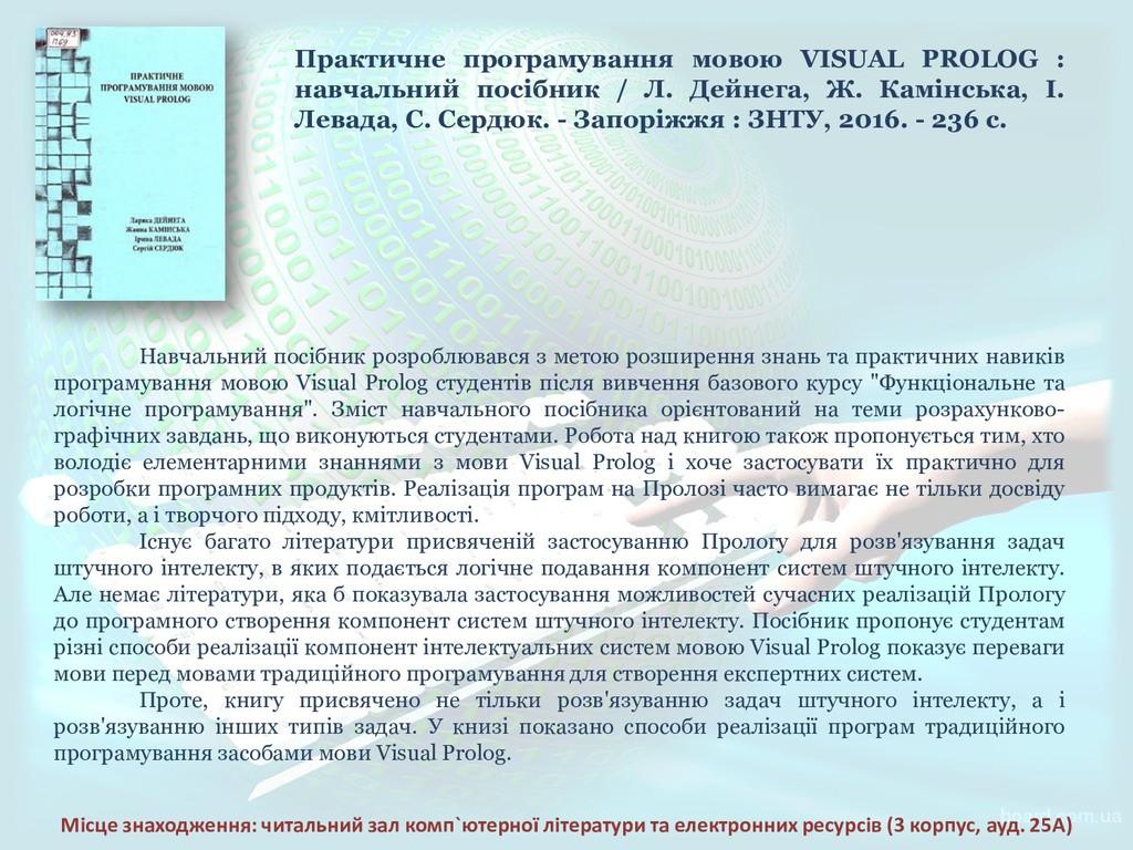 Практичне програмування мовою VISUAL PROLOG : н...