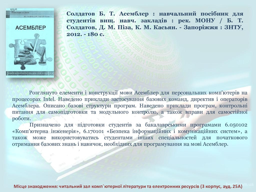 Солдатов Б. Т. Асемблер : навчальний посібник д...