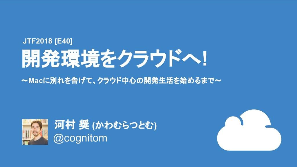 開発環境をクラウドへ! @cognitom 河村 奨 (かわむらつとむ) ~Macに別れを告げ...