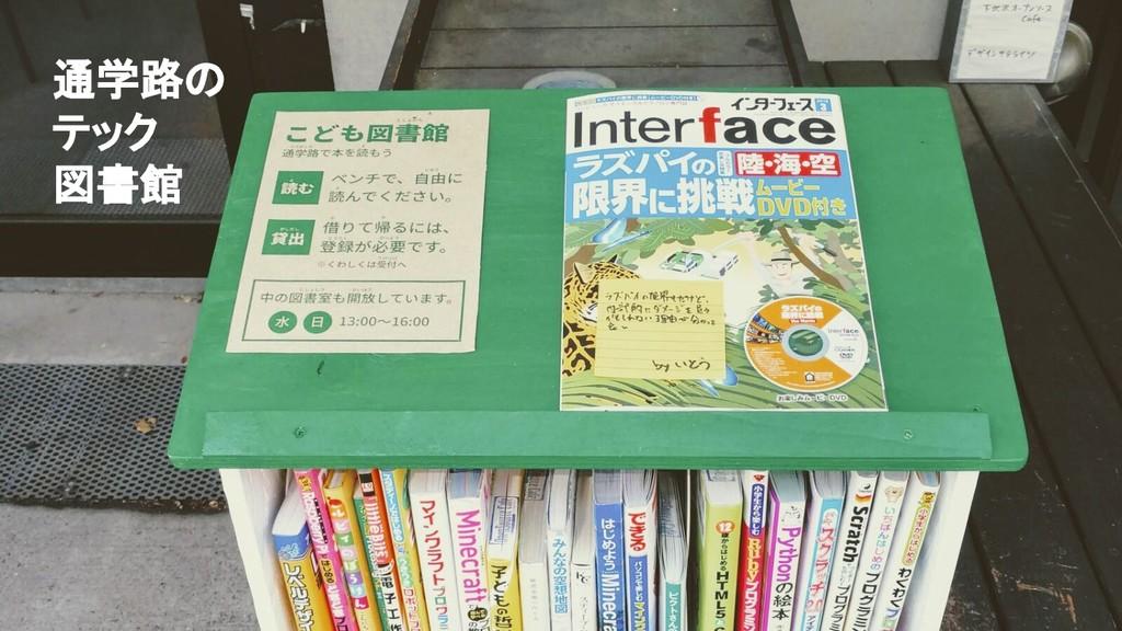通学路の テック 図書館