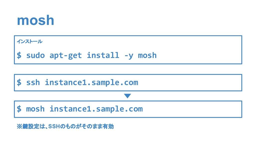 mosh $ sudo apt-get install -y mosh ※鍵設定は、SSHのも...