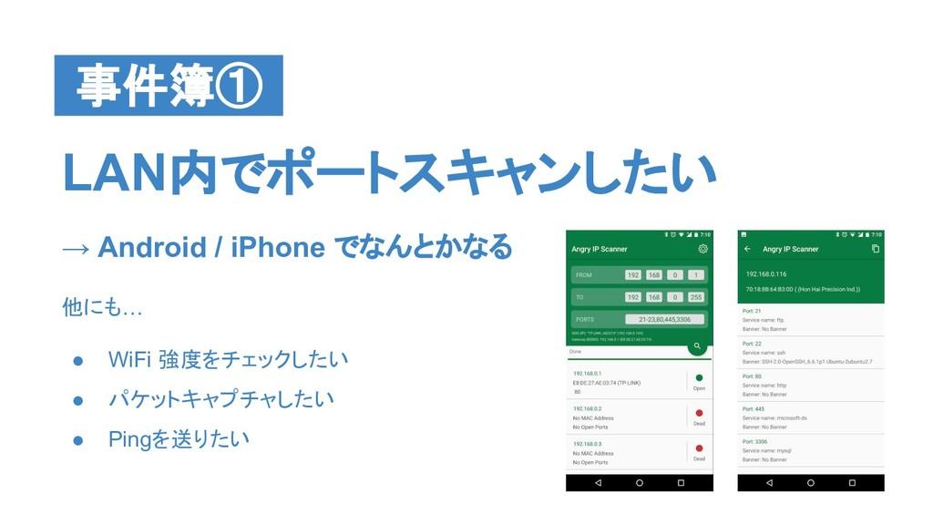LAN内でポートスキャンしたい → Android / iPhone でなんとかなる 他にも…...