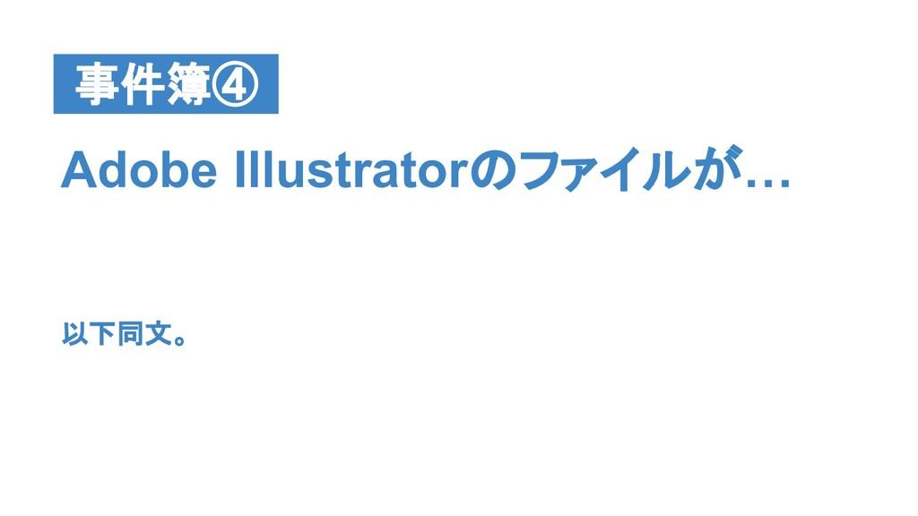 Adobe Illustratorのファイルが… 以下同文。 事件簿④